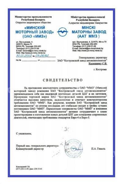 Mtz hüvelygarnitúra orosz